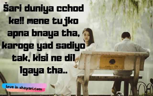 Heart Touching so sad shayari DP 2019