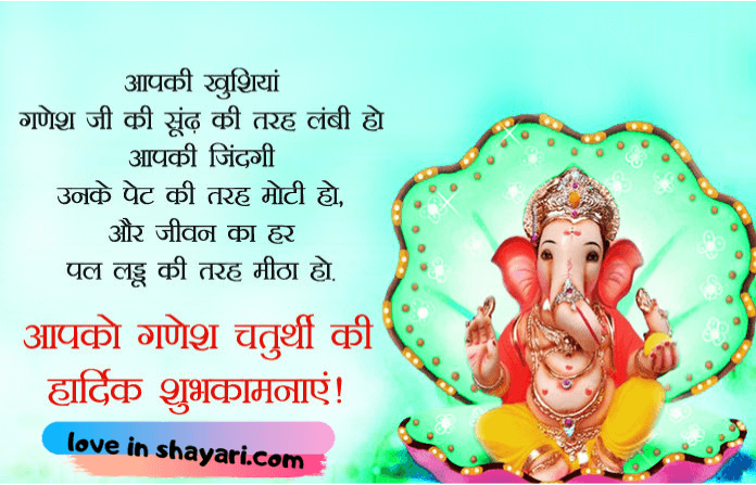happy Ganesh Chaturthi images, wishes's, Ganpati images love in shayari.com