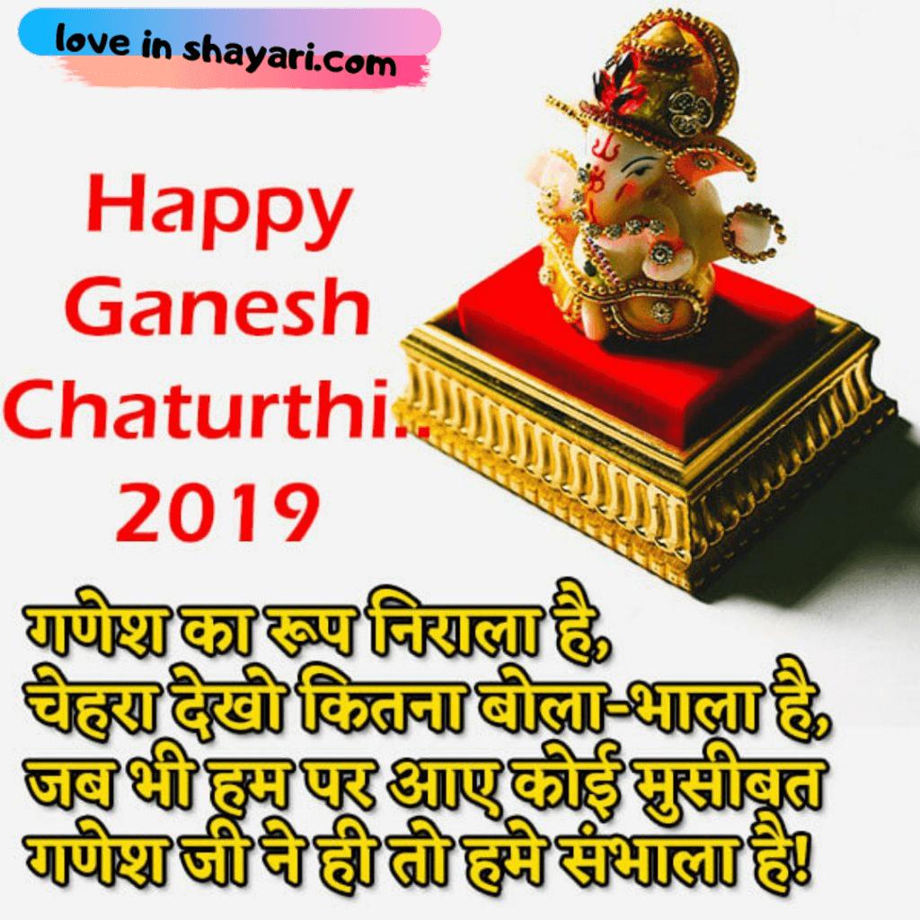 happy Ganesh Chaturthi images, wishes's, Ganpati images love in shayari.com