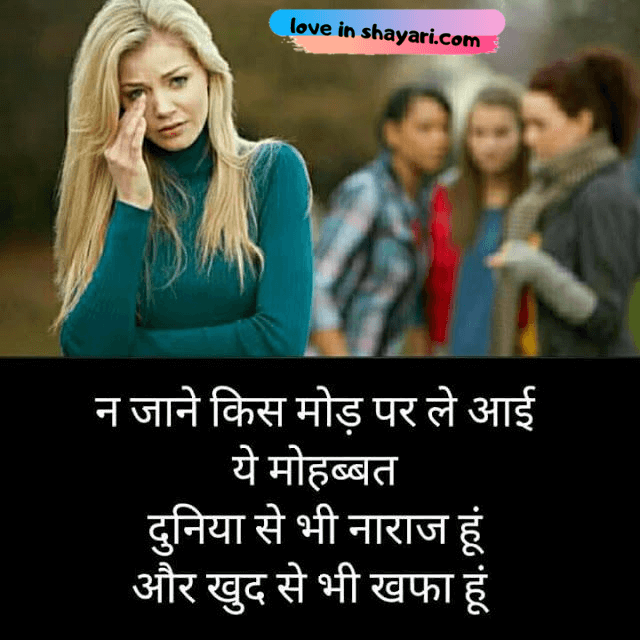 love in shayari