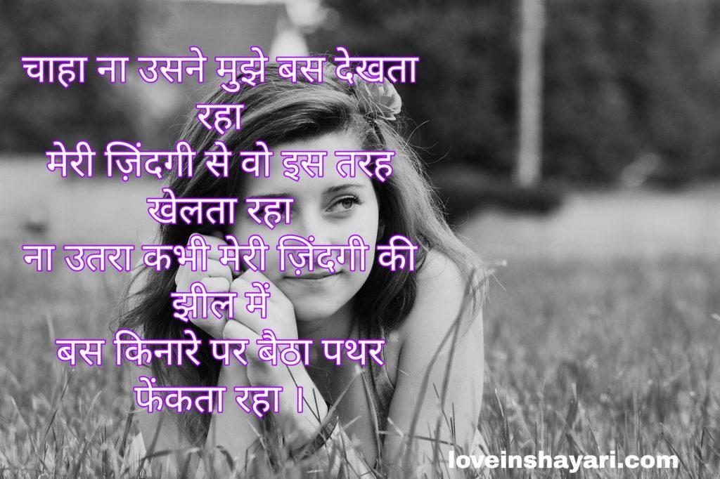 New Sad Shayari In Hindi