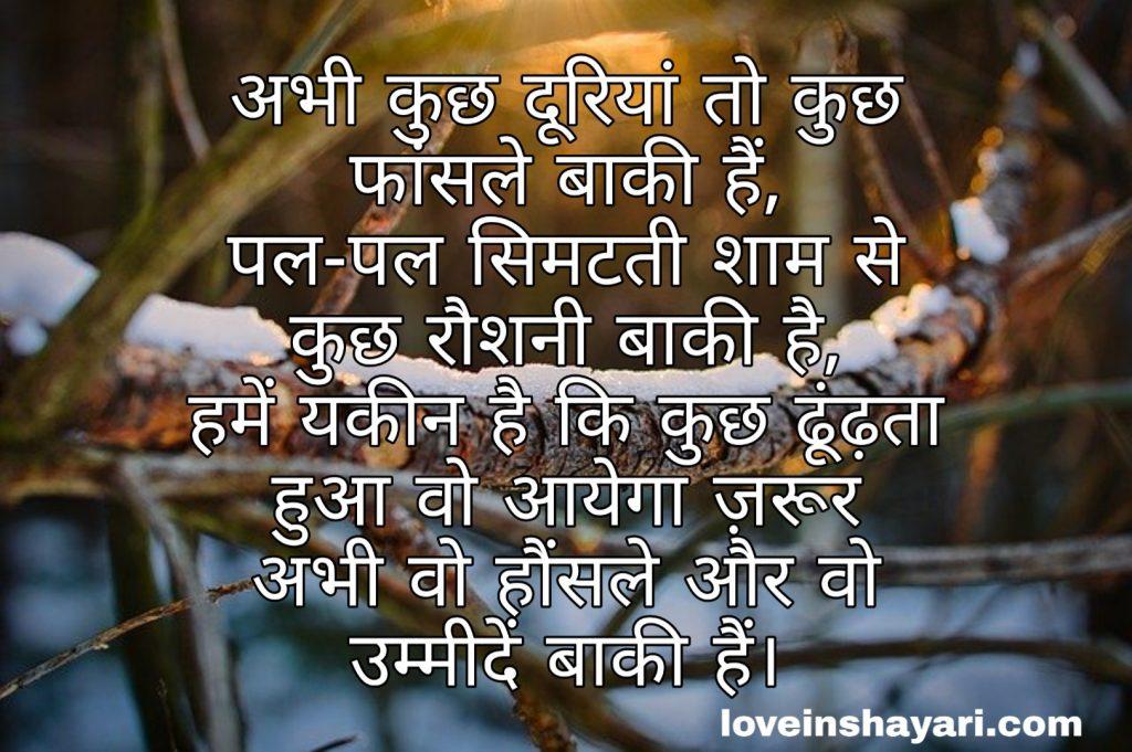 Best sad Shayari