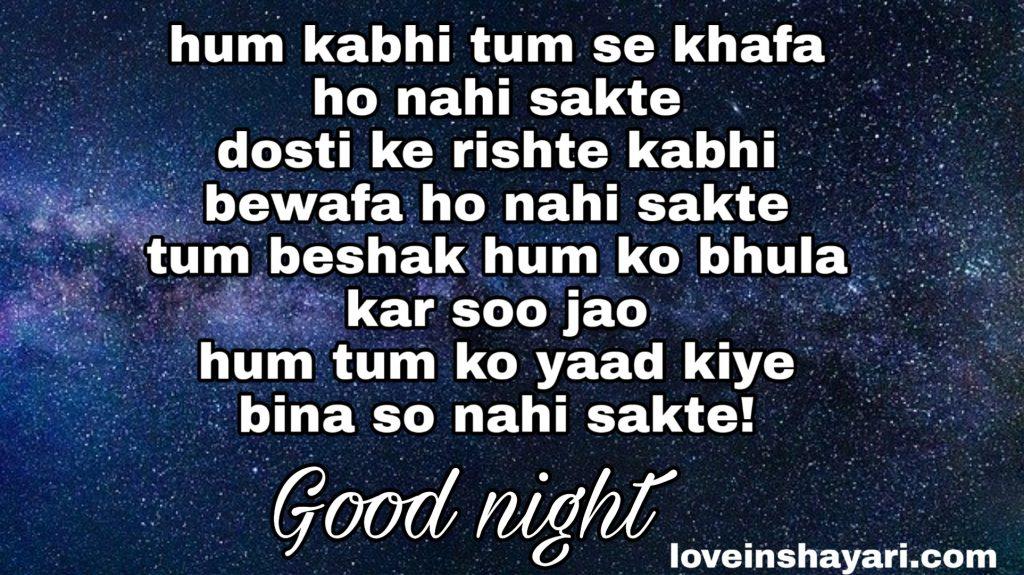 Good night status whatsapp status