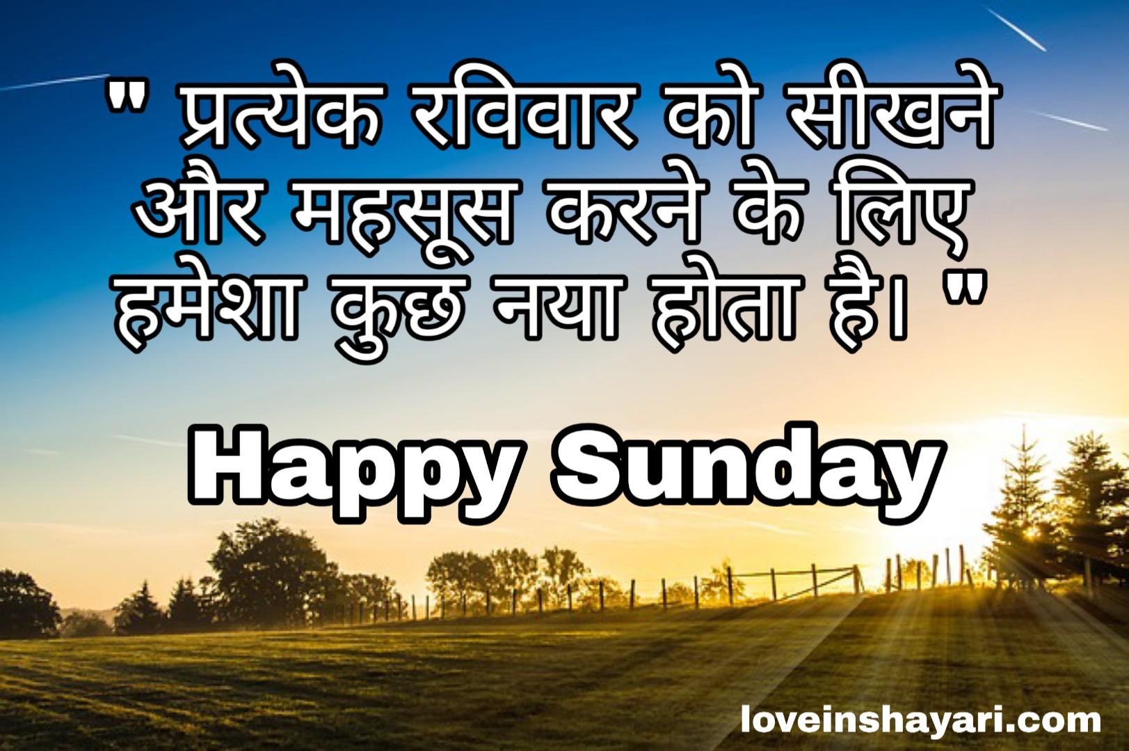 Happy Sunday whatsapp status