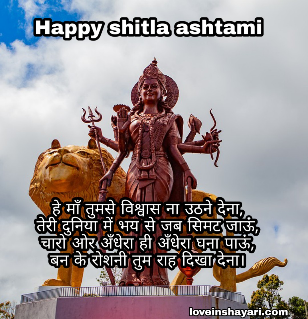 Sheetala ashtami status whatsapp status