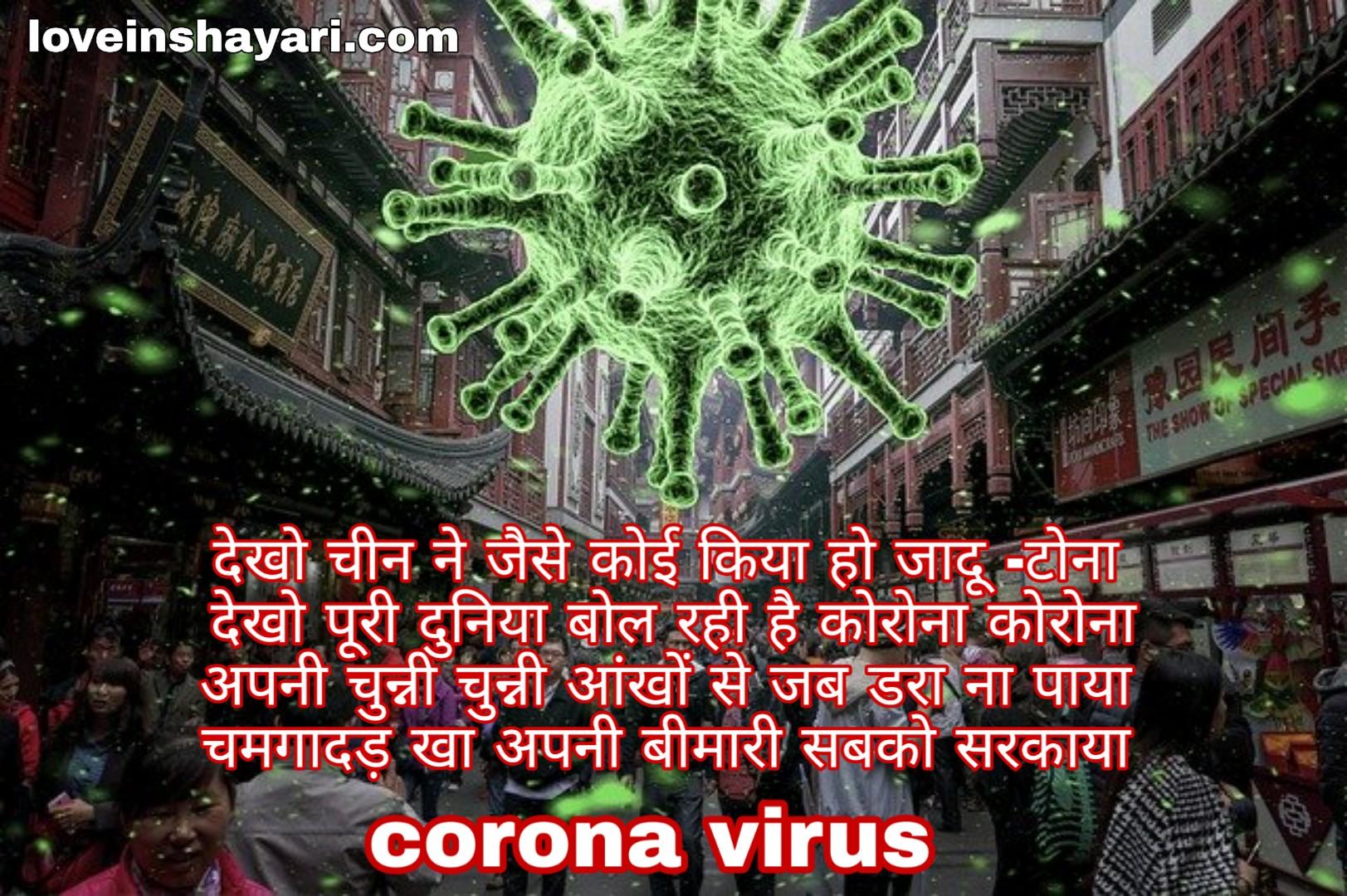 Corona virus shayari sad shayari