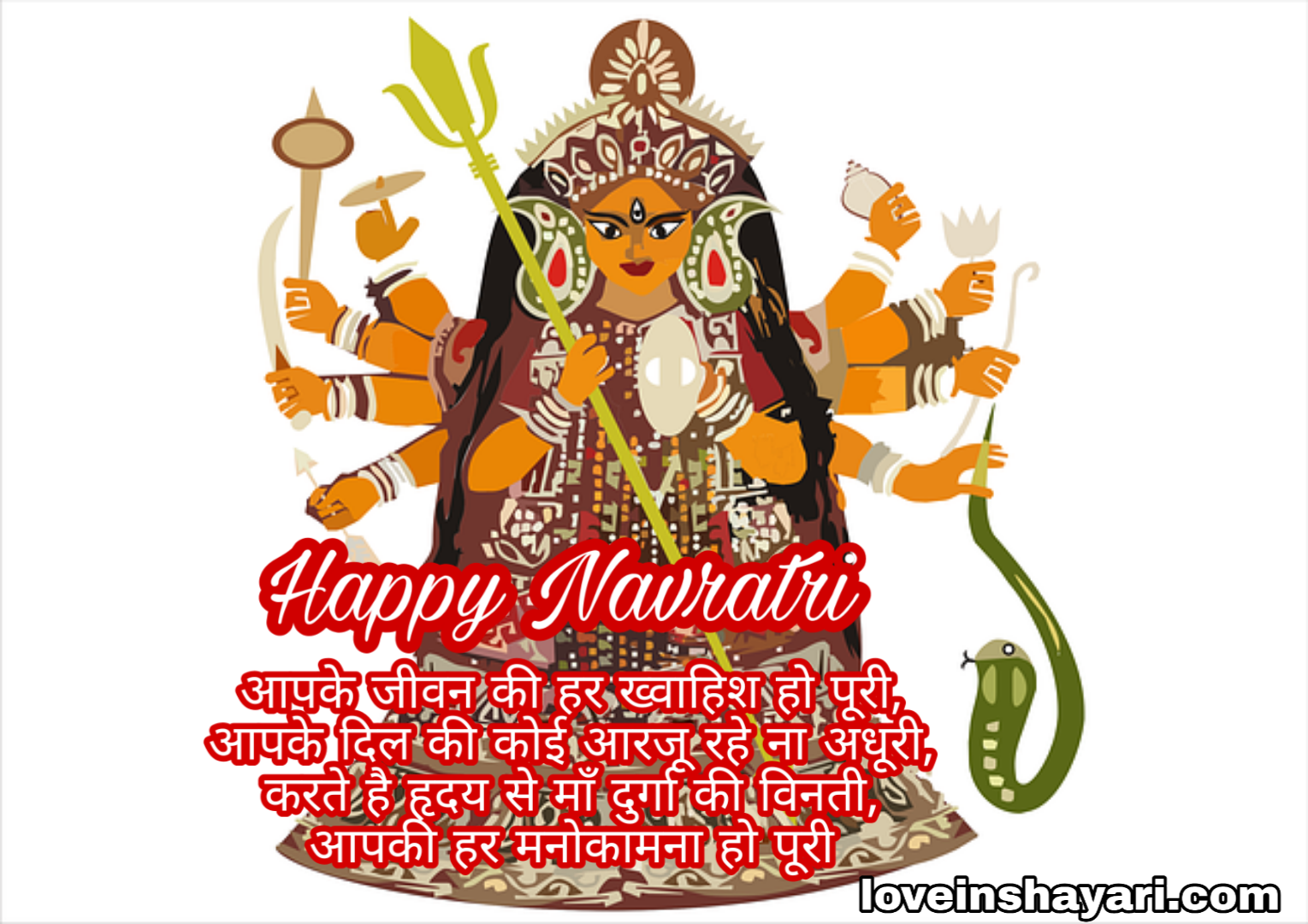 Happy Navratri wishes shayari message quotes