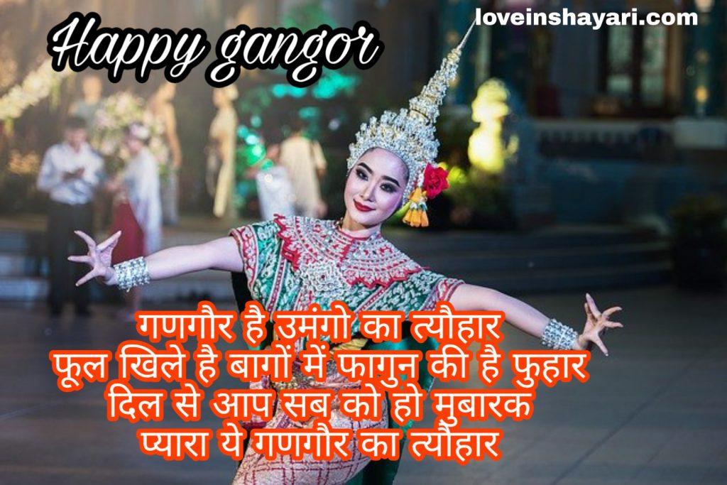 Gangor status