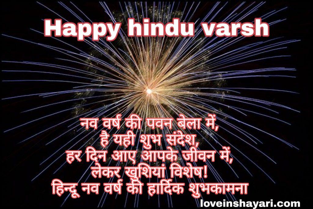 Hindu nav varsh status whatsapp