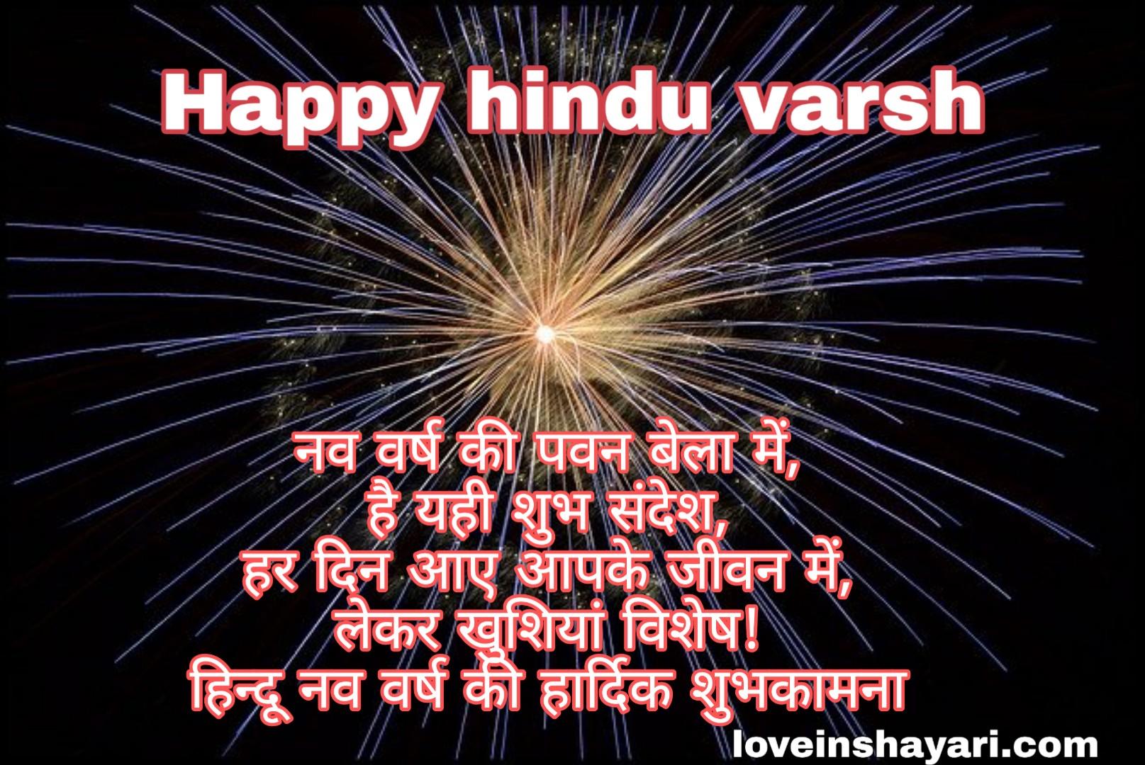 Hindu nav varsh wishes shayari images quotes