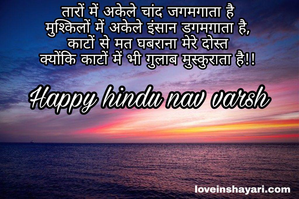 Hindu nav varsh whatsapp status 2020