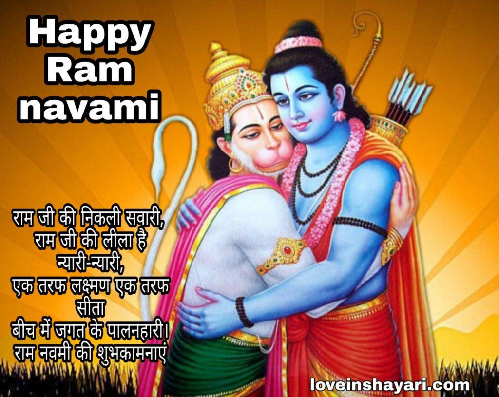 Jai shree ram whatsapp status