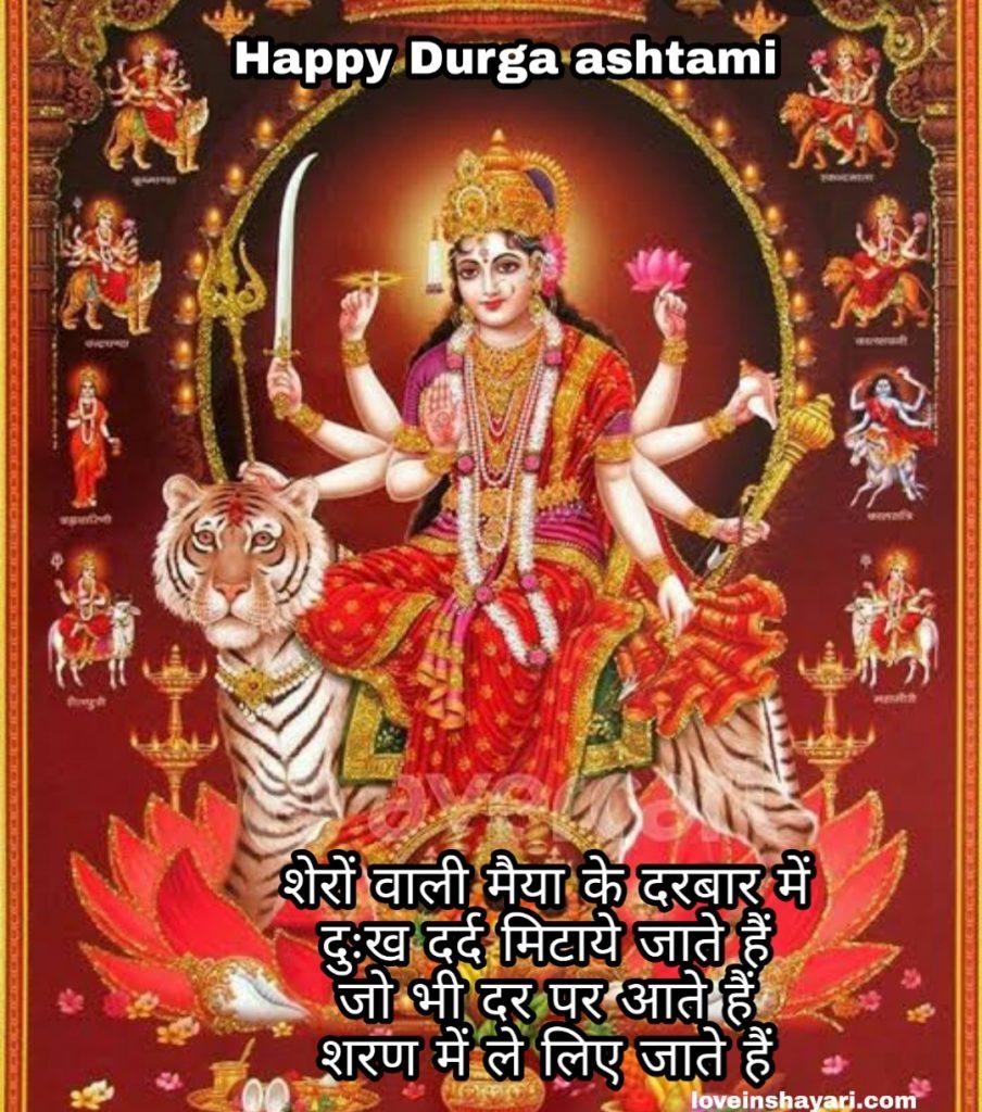 Durga ashtami wishes shayari