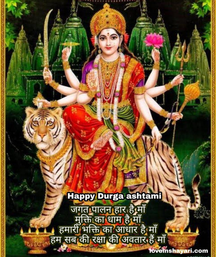 Durga ashtami images 2020