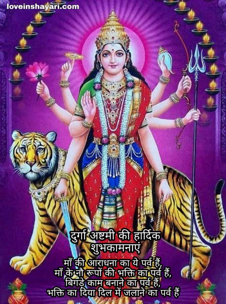 Durga ashtami quotes