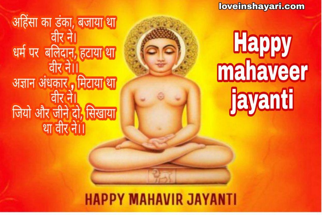 Mahaveer jayanti status