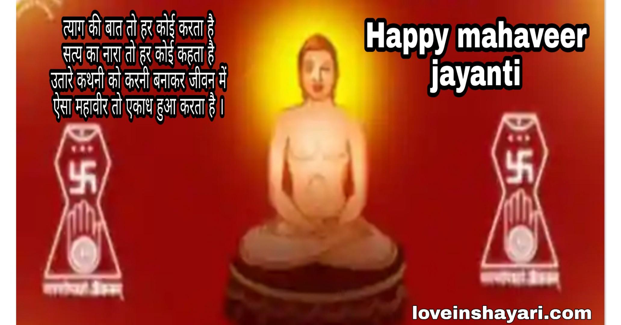 Mahaveer jayanti Images 2020