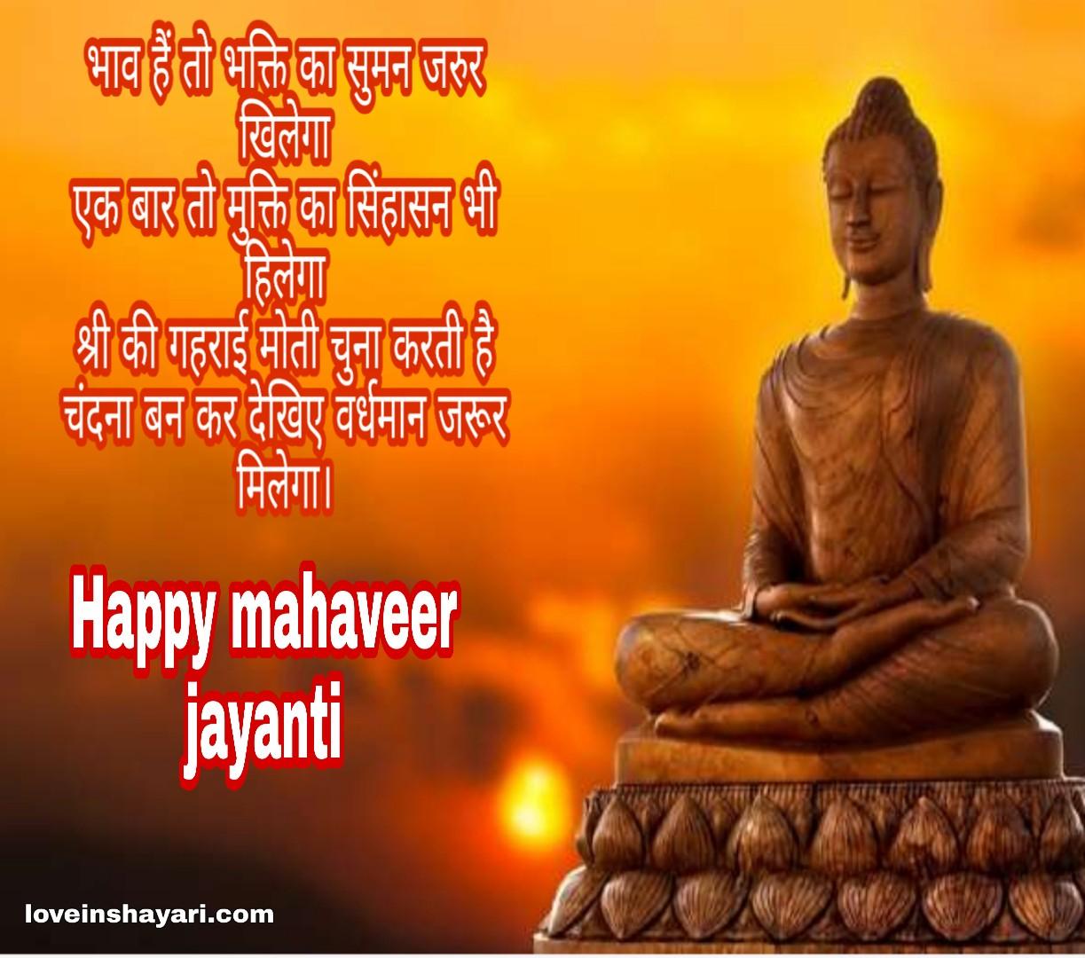 Mahaveer jayanti wishes shayari quotes message