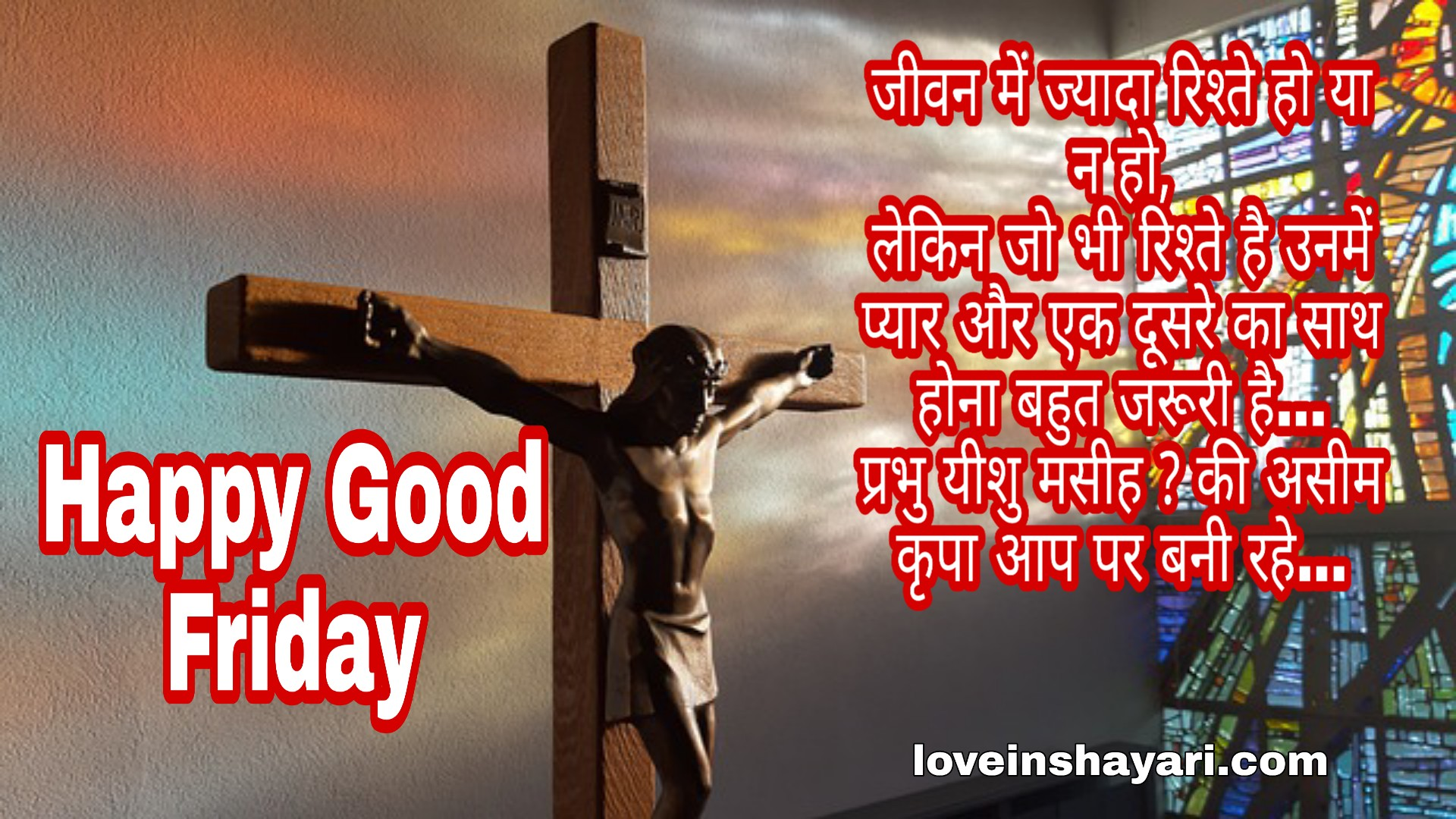 Good Friday wishes shayari quotes messages
