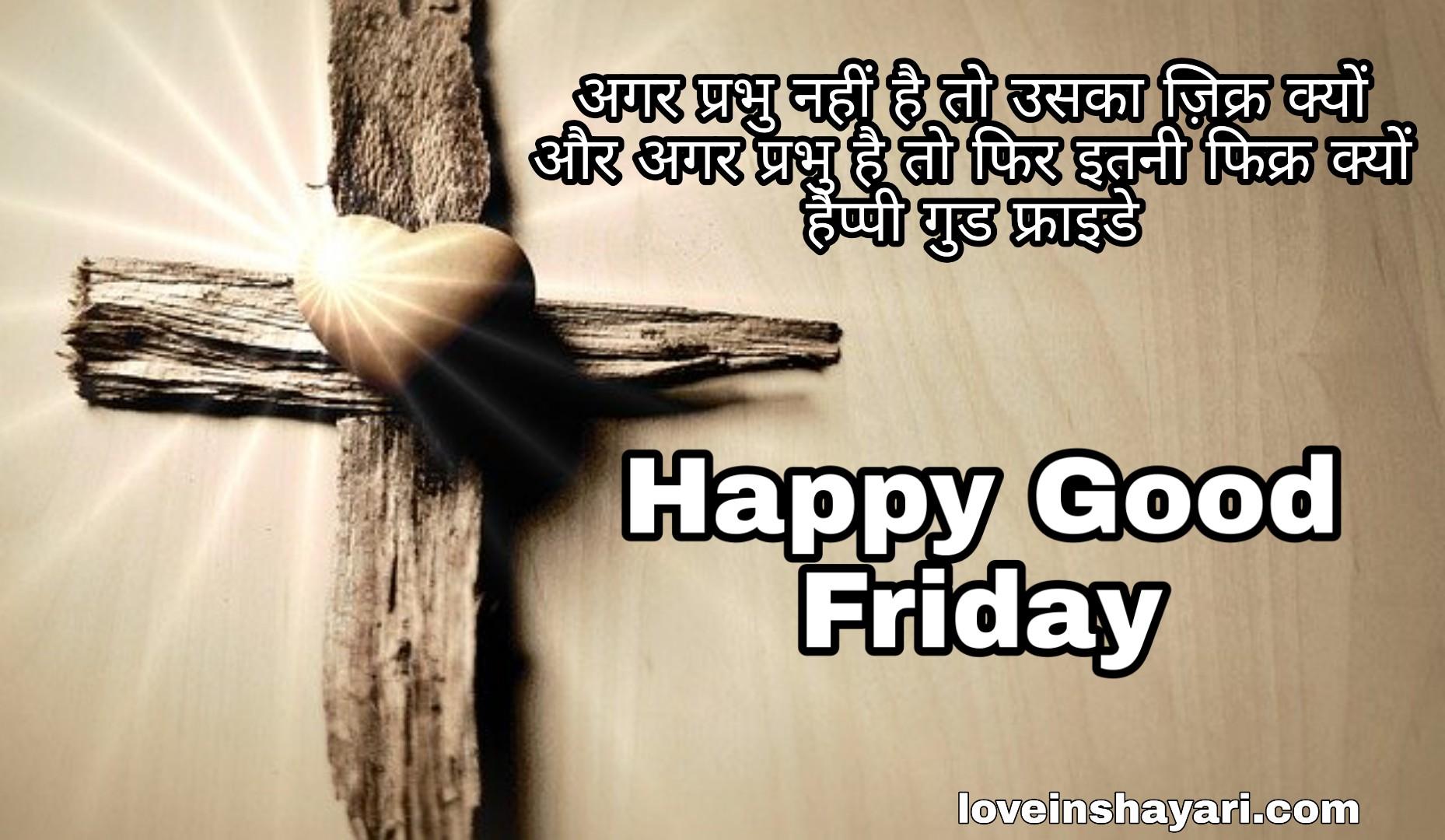Good Friday status whatsapp status