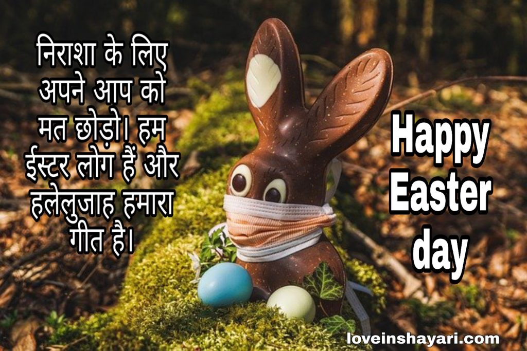 Easter day shayari