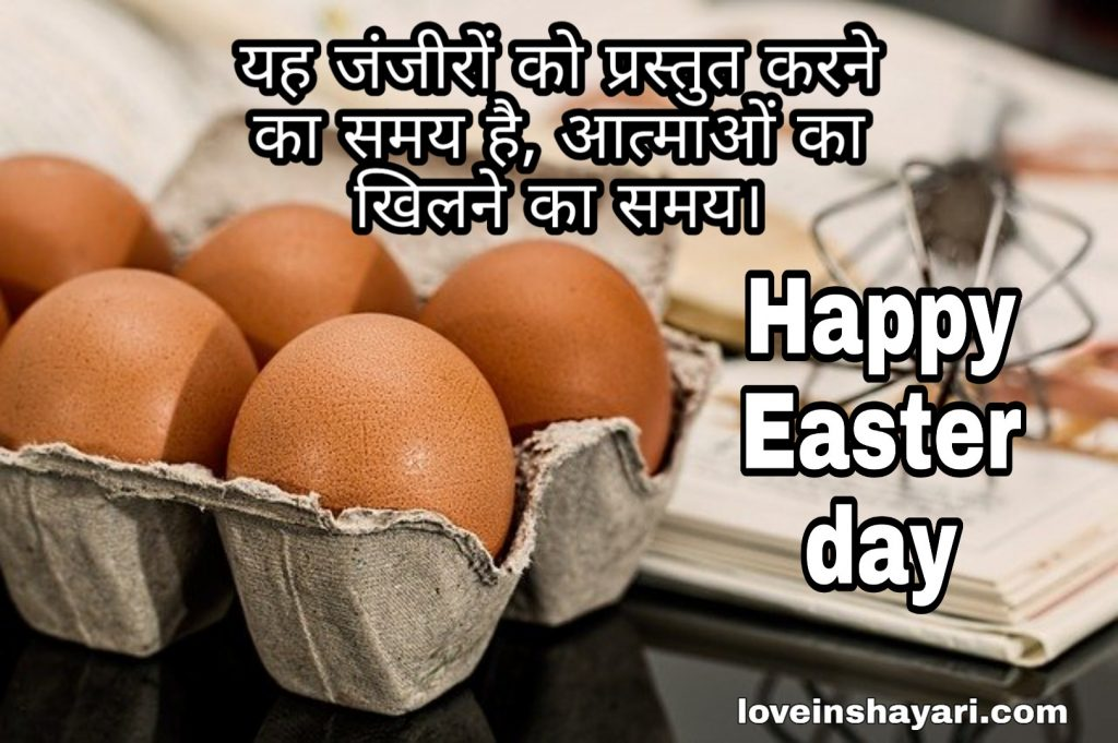 Easter day wishes shayari