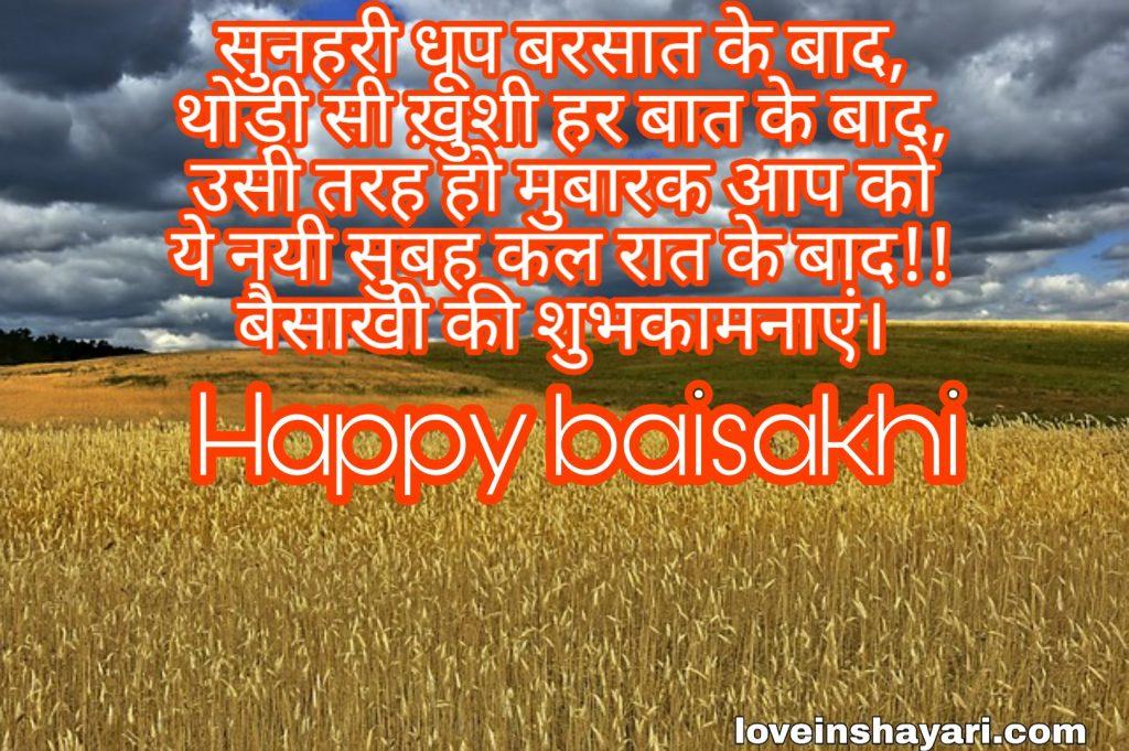 Baisakhi whatsapp status