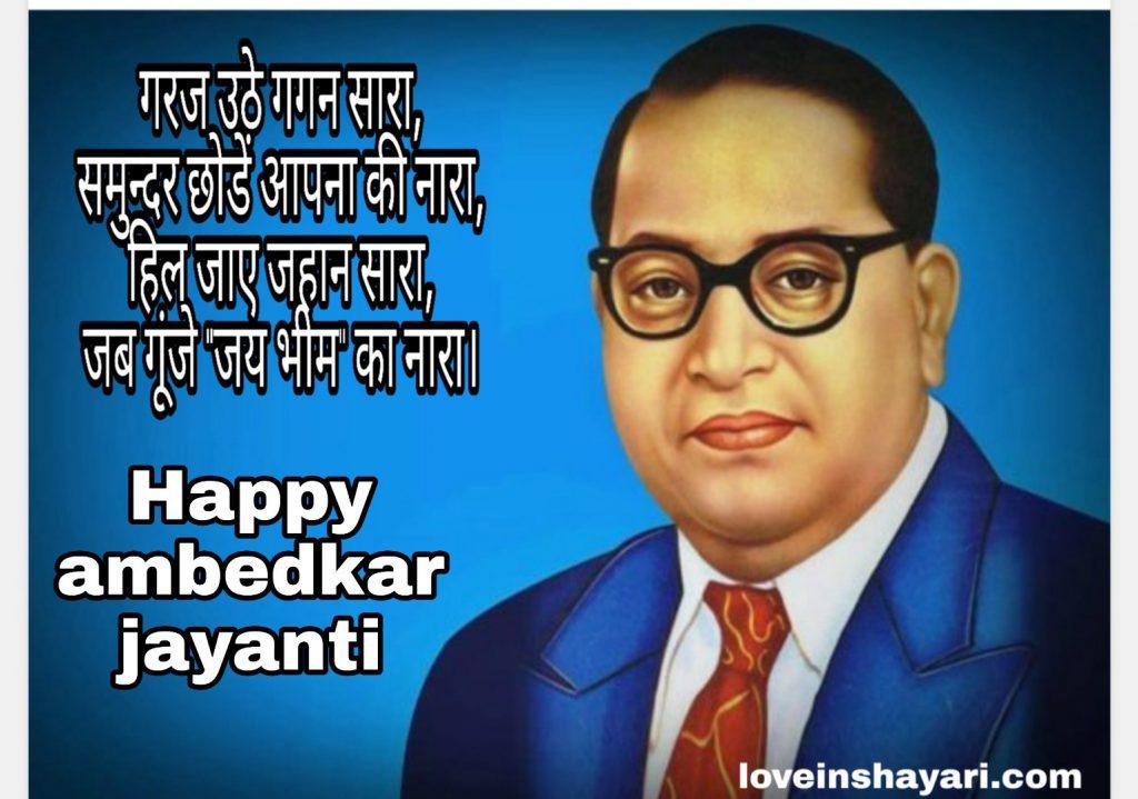 Ambedkar jayanti whatsapp status