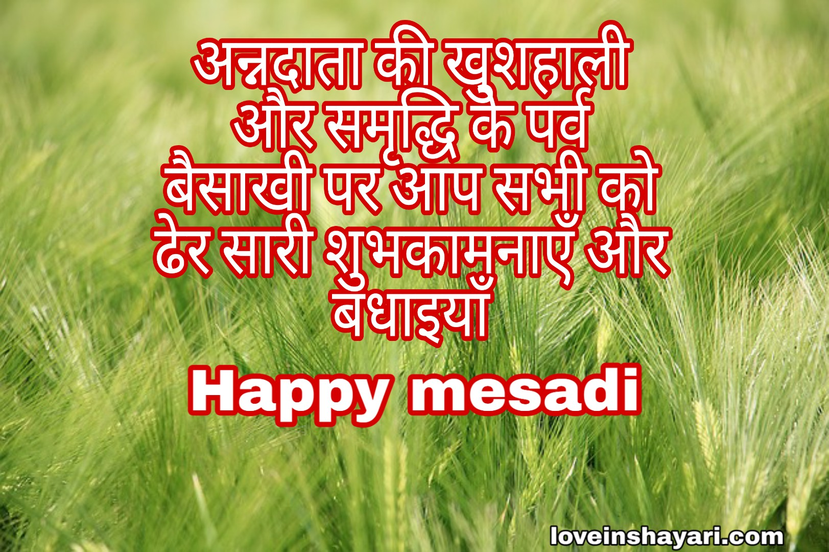 Mesadi vaisakhadi wishes shayari images messages