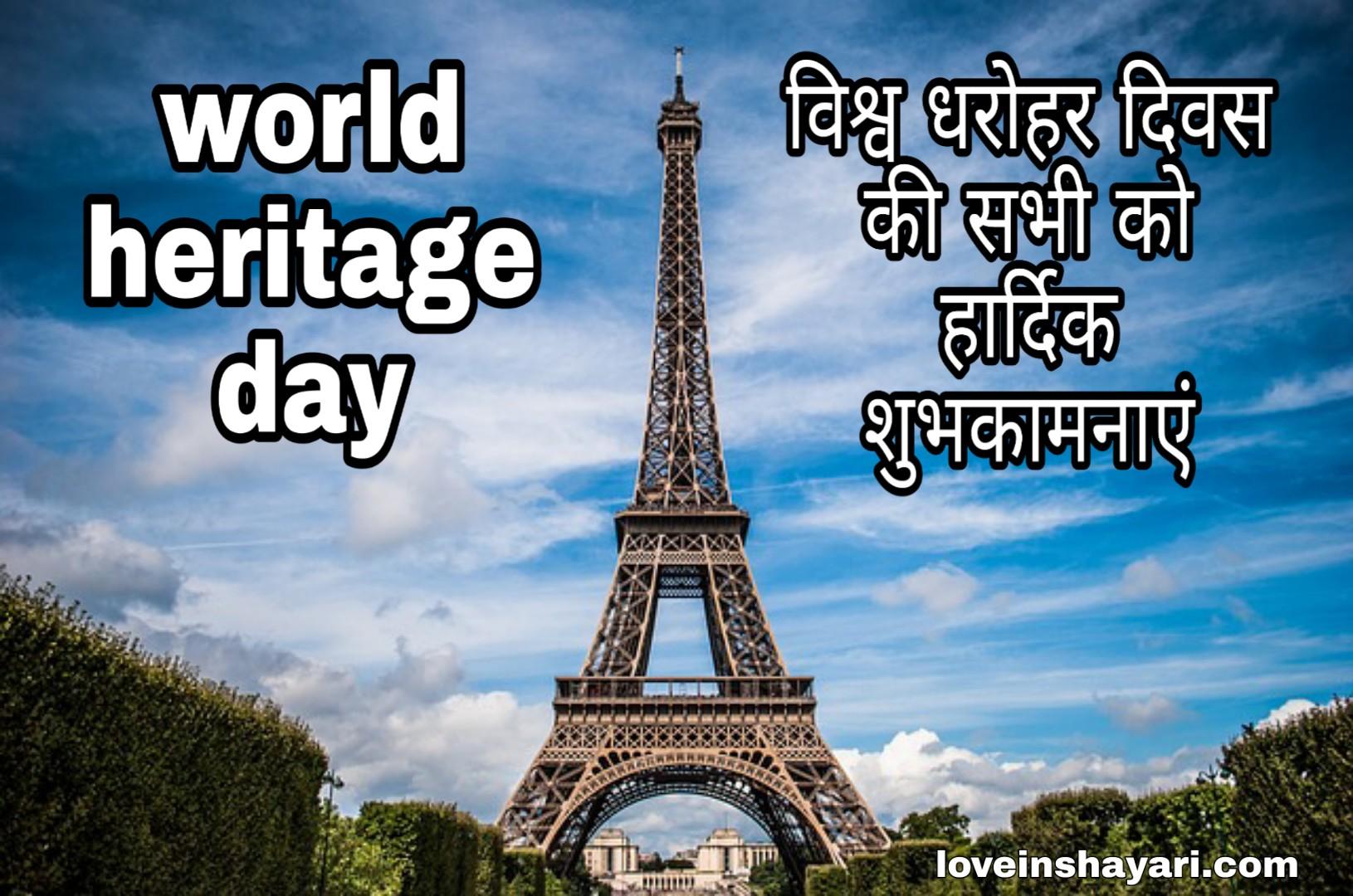 World heritage day status whatsapp status