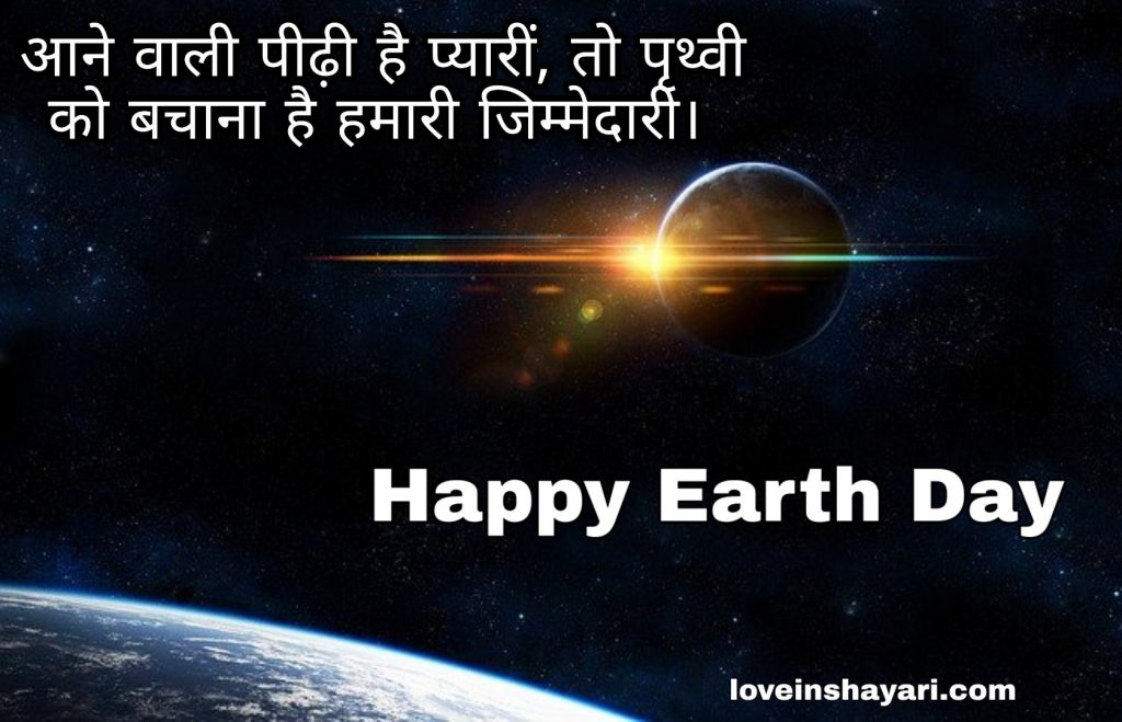 Earth day status