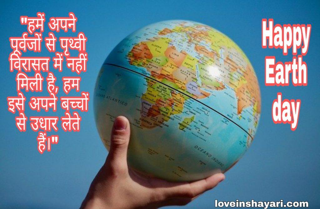 Happy Earth day status