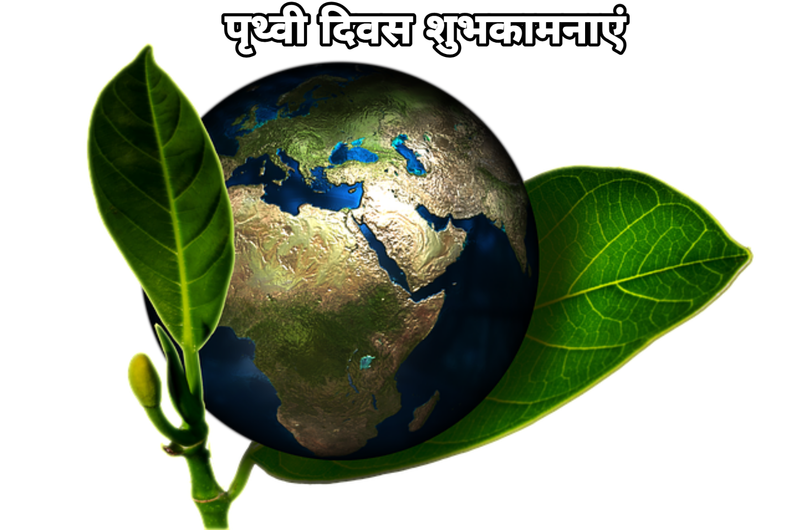Earth day wishes shayari quotes messages