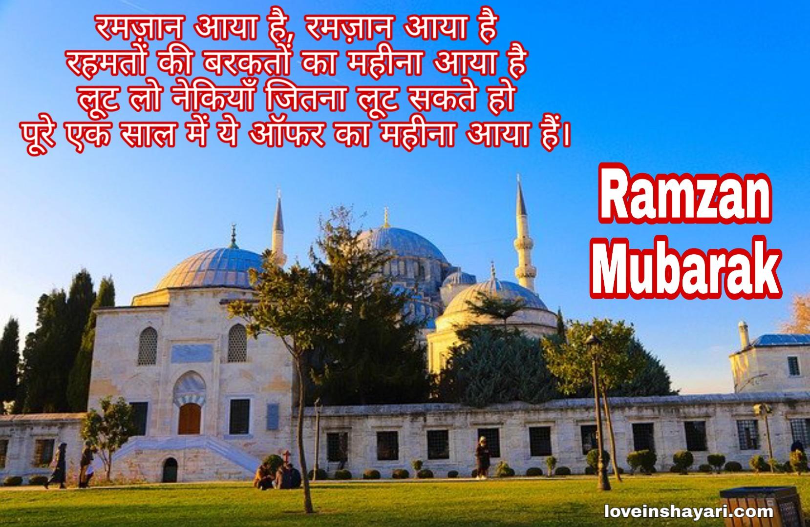 Ramjan status whatsapp status