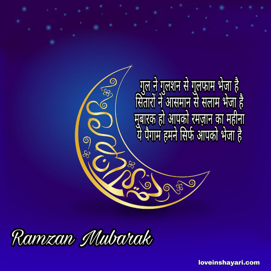 Ramzan wishes shayari quotes messages