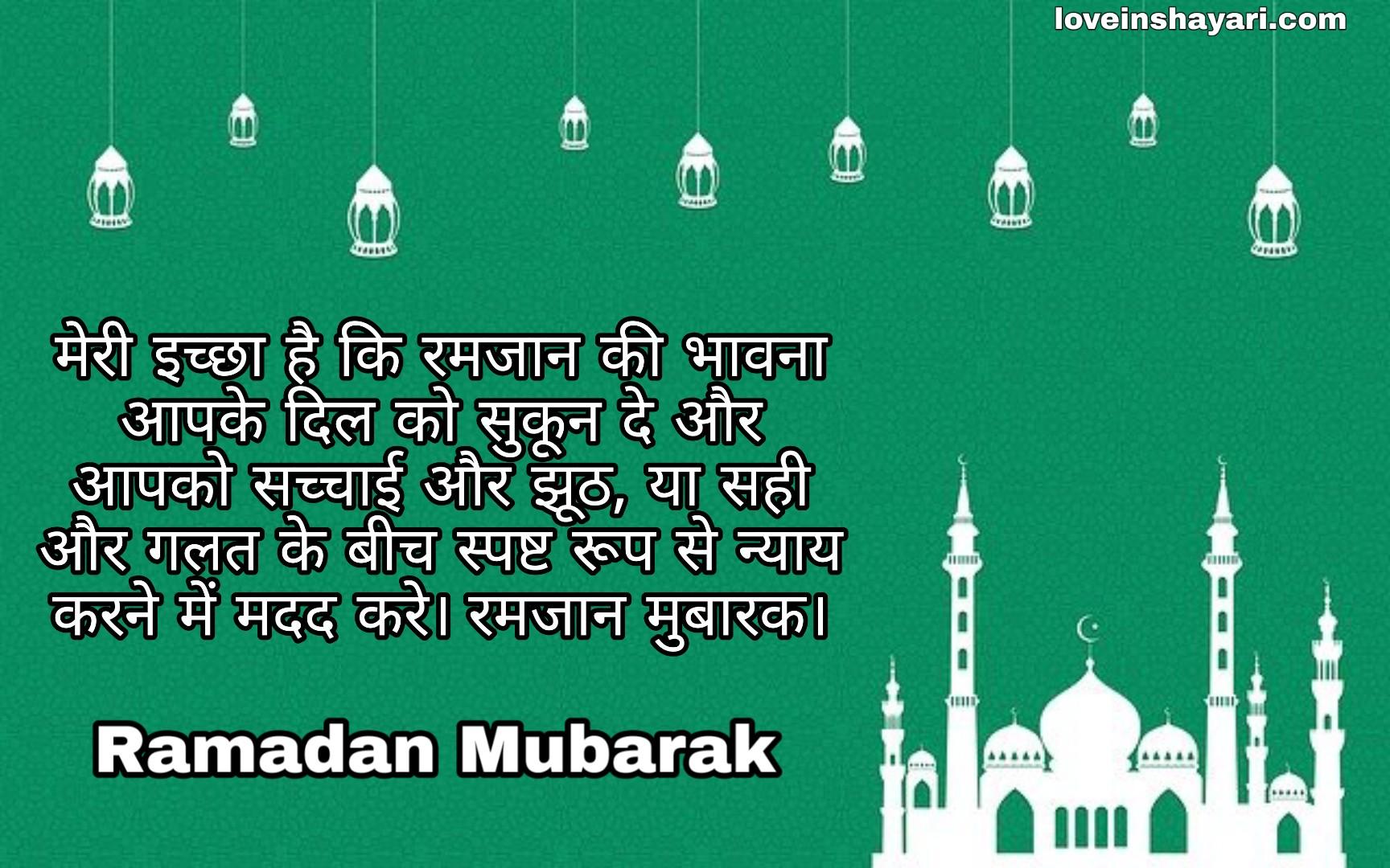 Ramadan wishes shayari quotes messages