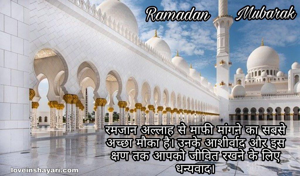Ramadan whatsapp status 2020