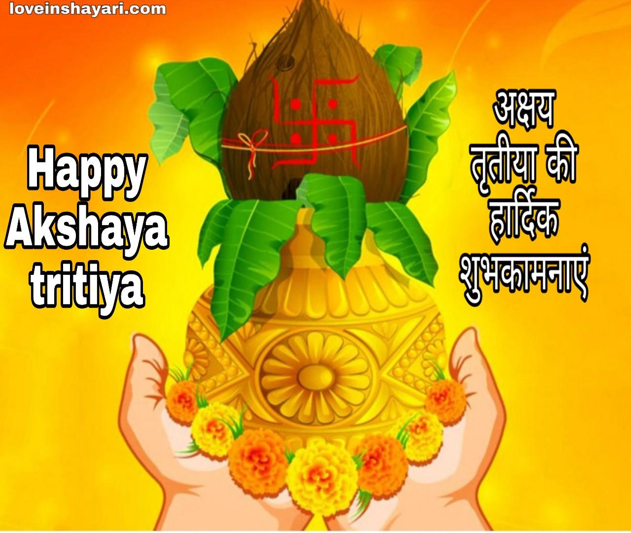 Akshaya tritiya status whatsapp status