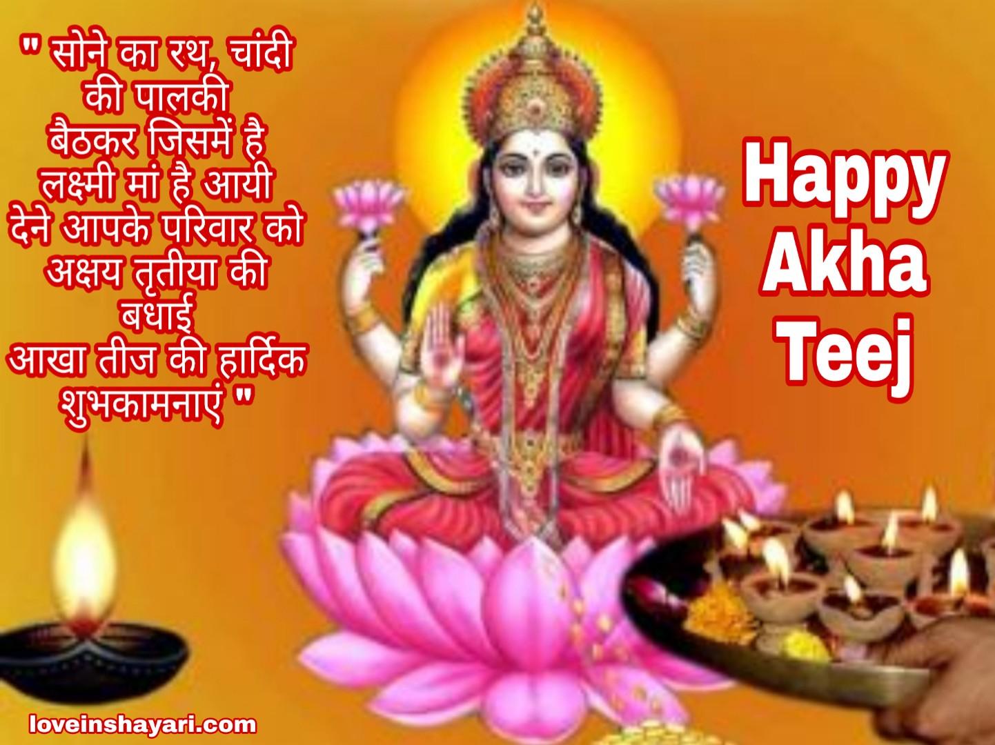 Akha Teej wishes shayari quotes messages