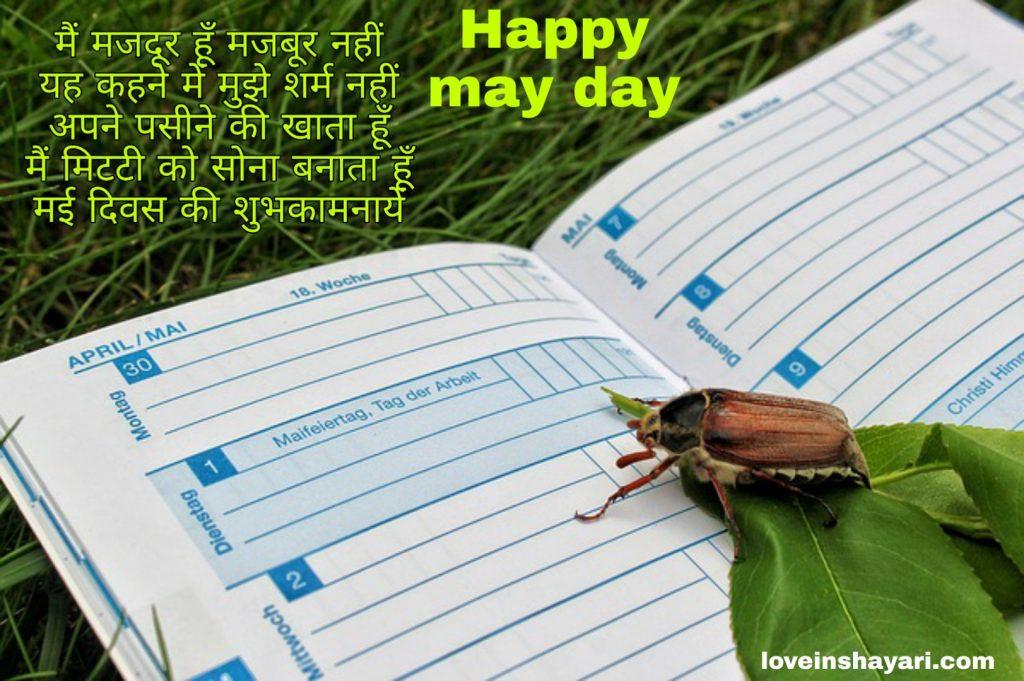 May day status