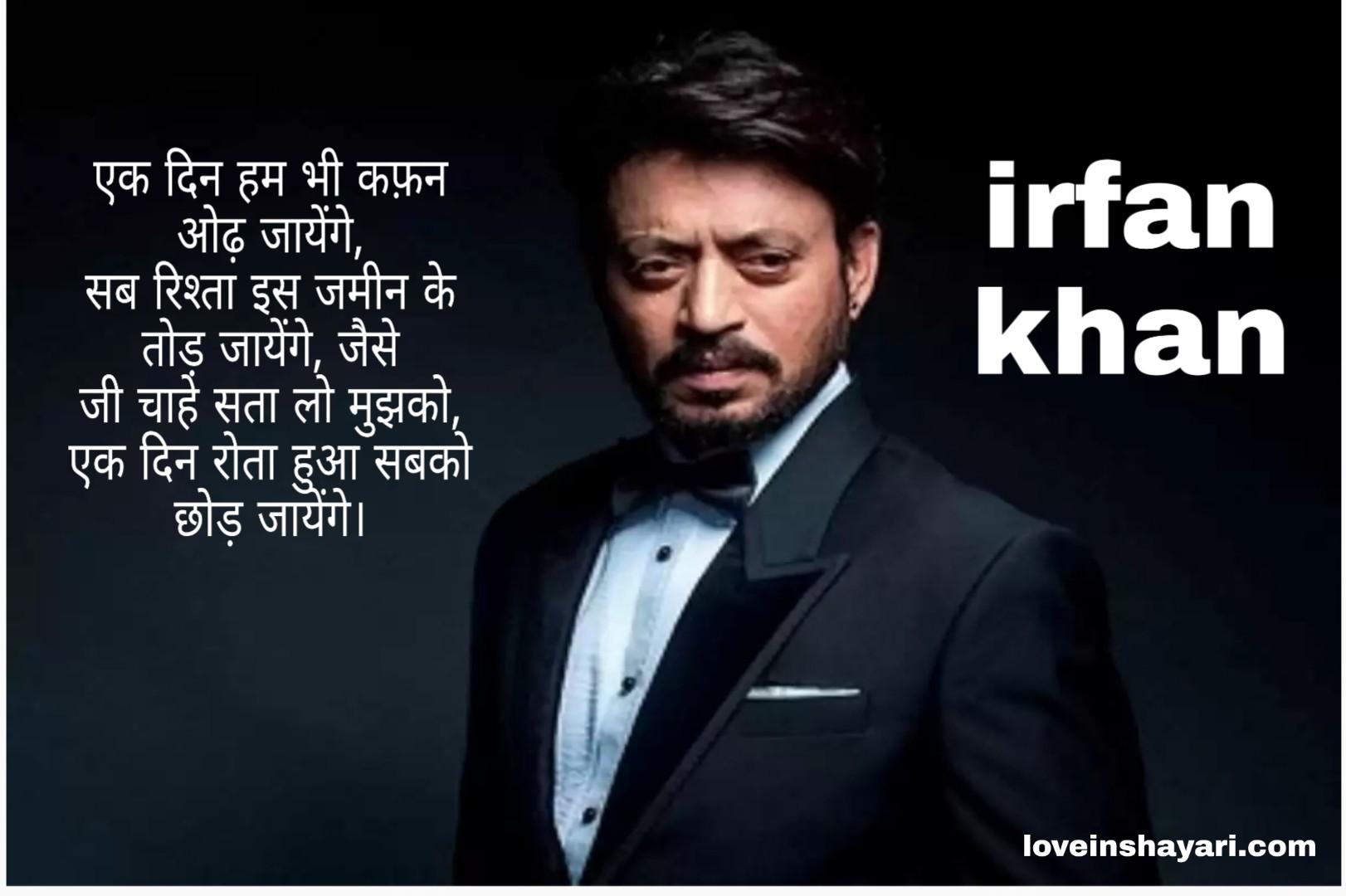 Irfan khan status whatsapp status