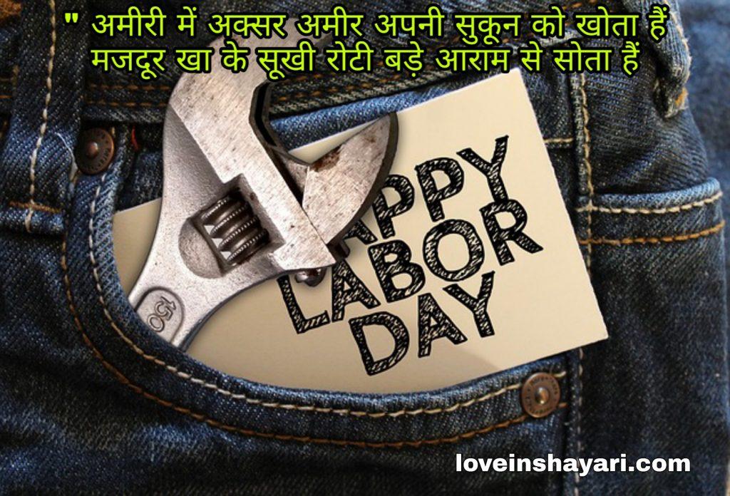 Labour day status whatsapp status