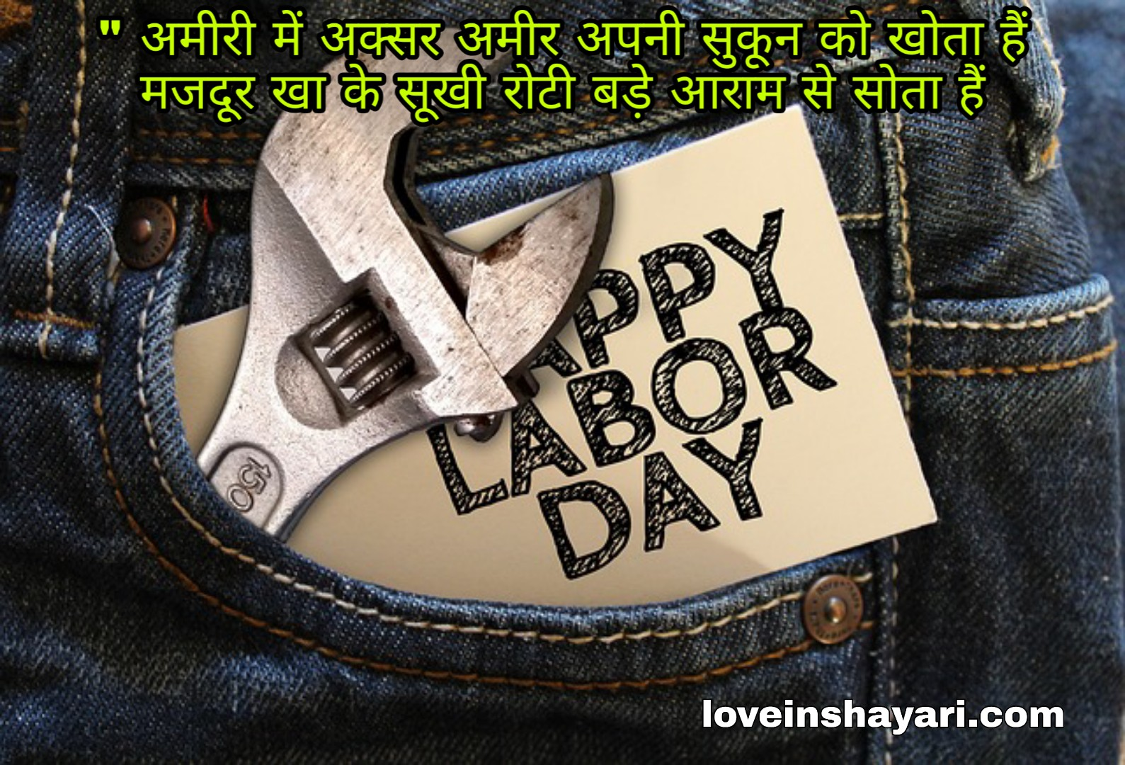 Labour day wishes shayari quotes messages