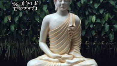 Gautam Buddha jayanti wishes shayari quotes messages