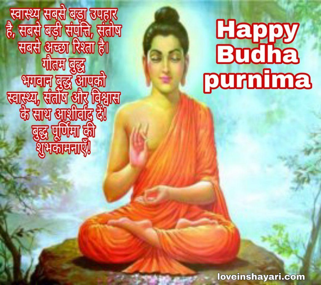 Gautam Buddha jayanti images in hd