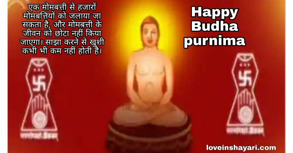 Buddha purnima wishes shayari