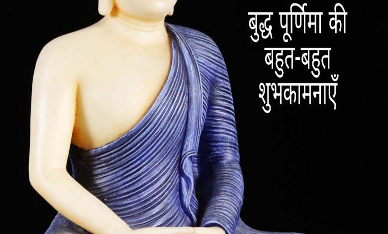 Gautam Buddha jayanti images