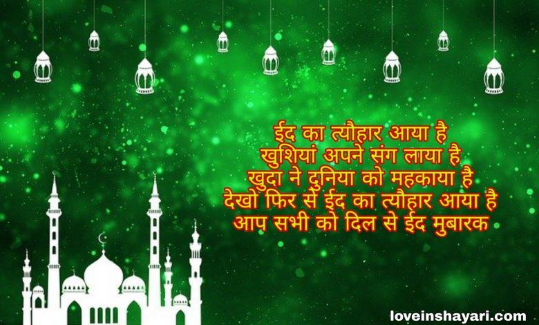 Bakar Eid Mubarak shayari wishes quotes messages