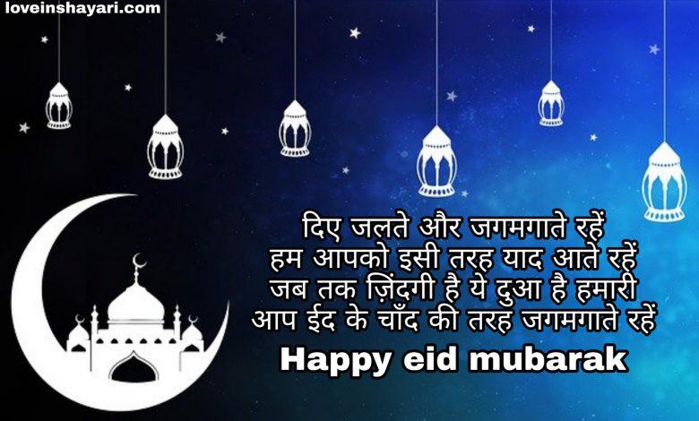 Bakra eid mubarak status whatsapp status