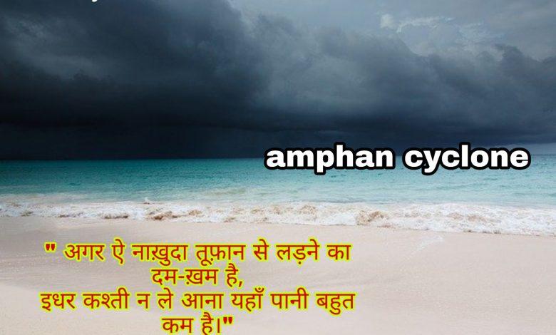 Super cyclone amphan status whatsapp status shayari